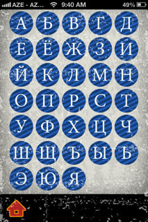 Russian Alphabet flashcard app by www.hamdouchi.com
